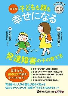 立石流 子どもも親も幸せになる 発達障害の子の育て方 (<CD>)