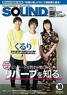 SOUND DESIGNER (サウンドデザイナー) 2018年10月号 (2018-09-07) [雑誌]