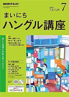 NHKラジオまいにちハングル講座 2018年 07 月号 [雑誌]