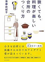 表紙: 狭くても、料理が楽しい台所のつくり方 | 後藤由紀子