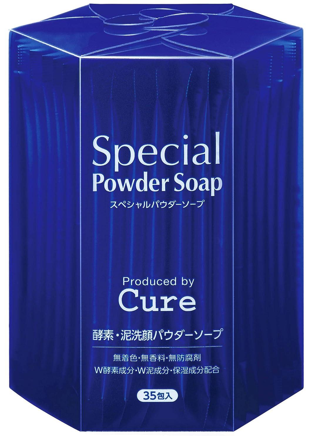 変わる機関車オープニングCure(キュア) 酵素洗顔 Special Powder Soap Cure スペシャルパウダーソープキュア 0.6g×35包 g×35包