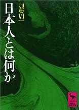 表紙: 日本人とは何か (講談社学術文庫) | 加藤周一