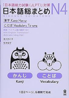 日本語総まとめ N4 漢字・ことば [英語・ベトナム語版] Nihongo Soumatome N4 Kanji・Vocabulary
