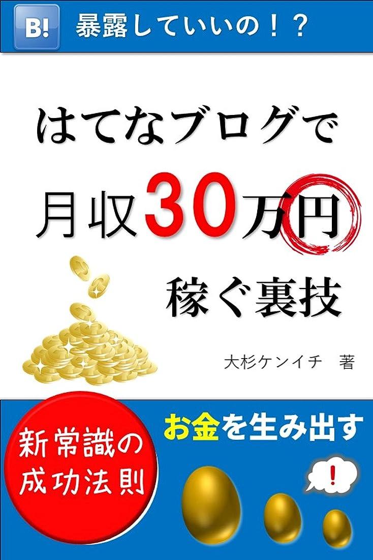 プレフィックス公平なはてなブログで月収30万円を稼ぐ裏技