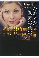 ひそやかな初夏の夜の (ライムブックス) Kindle版