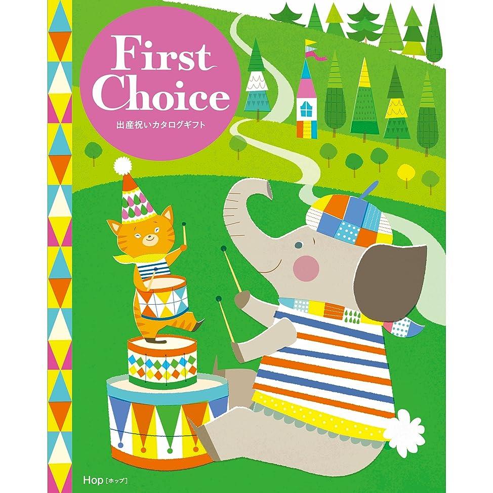 古いわがまま火薬シャディ カタログギフト First Choice (ファーストチョイス) 出産祝い ホップ 3,000円コース 包装紙:れんげ