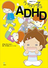 表紙: 漫画家ママの うちの子はADHD (こころライブラリー) | 田中康雄