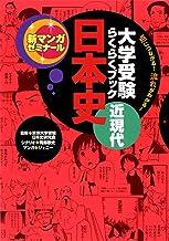 表紙: 大学受験らくらくブック 日本史 近現代 新マンガゼミナール | ジェニー