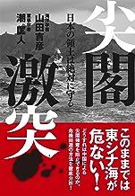 尖閣激突 (扶桑社BOOKS)