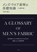 表紙: メンズ・ウエア素材の基礎知識 毛織物編   大西 基之