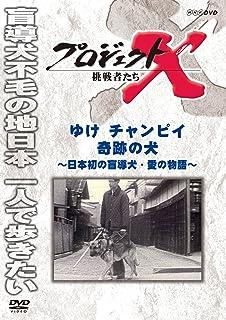 プロジェクトX 挑戦者たち ゆけチャンピイ 奇跡の犬 [DVD]