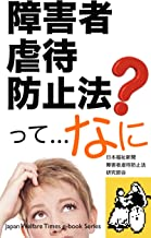 The Disabilities Abuse Prevention Law: Today there are many disabilities in Japan who not been discovered isolated are on ...