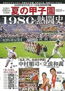 夏の甲子園 1980年代の熱闘史【高校野球年代別シリーズ(1)1980年代編】 (B.B.MOOK1497)