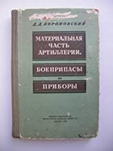 Material'naya chast' artillerii, boepripasy i pribory. 1958g.