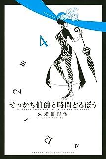 せっかち伯爵と時間どろぼう(4) (週刊少年マガジンコミックス)
