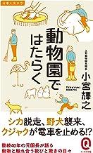 表紙: 動物園ではたらく 仕事と生き方 (イースト新書Q)   小宮輝之