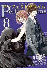 Perfect Crime : 8 (ジュールコミックス) Kindle版