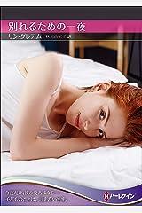 別れるための一夜 (ハーレクインSP文庫) Kindle版