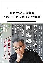 表紙: 星野佳路と考えるファミリービジネスの教科書 | 小野田鶴