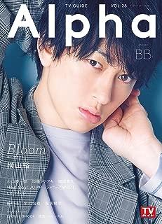 TVガイドAlpha EPISODE BB (TVガイドMOOK 28号)