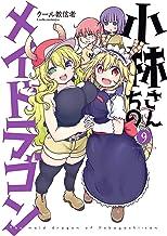 表紙: 小林さんちのメイドラゴン : 9 【電子コミック限定特典付き】 (アクションコミックス) | クール教信者
