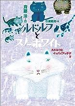 表紙: ルドルフとスノーホワイト (児童文学創作シリーズ) | 杉浦範茂