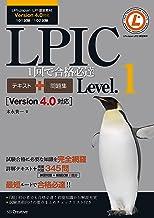 表紙: LPIC Level.1 1回で合格必達テキスト+問題集 【Version 4.0対応】 (一冊で完全合格シリーズ) | 末永 貴一