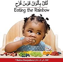 Eating the Rainbow (Arabic/English) (Babies Everywhere) (Arabic and English Edition)