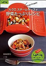 表紙: ルクエ スチームケースで野菜たっぷりレシピ (ルクエスチームケースオフィシャルBOOK) | 金丸絵里加