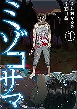 ミゾコサマ(分冊版) 【第1話】 (COMIC ヤミツキ)