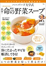 表紙: ハーバード大学式 最強! 命の野菜スープ (TJMOOK)   髙橋弘