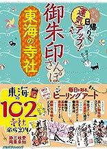 表紙: 御朱印さんぽ 東海の寺社 (諸ガイド) | JTBパブリッシング
