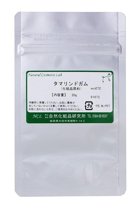 容疑者剛性セブンタマリンドガム 化粧品原料 20g