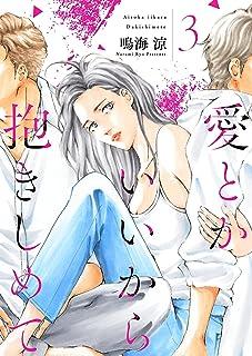 愛とかいいから抱きしめて【描き下ろしおまけ付き特装版】 3 (恋するソワレ+,恋するソワレ)