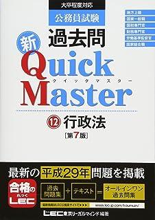 公務員試験 過去問 新クイックマスター 行政法 第7版
