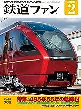 表紙: 鉄道ファン 2020年 02月号 [雑誌] | 鉄道ファン編集部