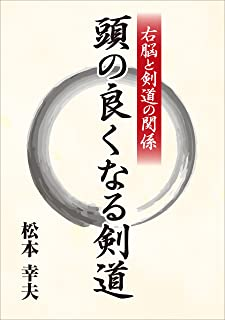 右脳と剣道の関係 ─―頭の良くなる剣道