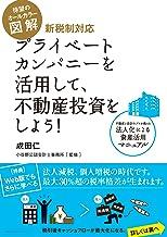 表紙: 図解 プライベートカンパニーを活用して、不動産投資をしよう! | 成田 仁