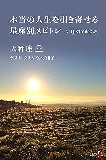 本当の人生を引き寄せる星座別スピトレ 天秤座 yujiの宇宙会議 (幻冬舎plus+)