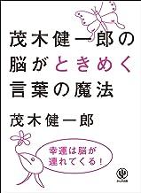 表紙: 茂木健一郎の脳がときめく言葉の魔法   茂木健一郎
