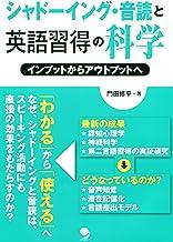 表紙: シャドーイング・音読と英語習得の科学 | 門田修平