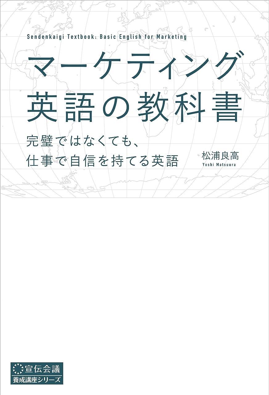 最少言う遷移マーケティング英語の教科書 ―完璧ではなくても、仕事で自信を持てる英語― (宣伝会議養成講座シリーズ)
