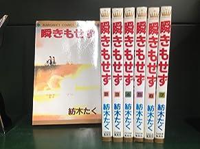 瞬きもせず コミック 全7巻完結セット (マーガレットコミックス)
