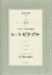 対訳 フランス語で読む「レ・ミゼラブル」《CD付》