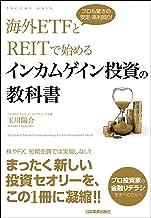 表紙: 海外ETFとREITで始める インカムゲイン投資の教科書 | 玉川陽介