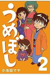 うめぼし (2) Kindle版