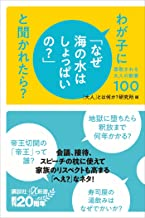 表紙: わが子に「なぜ海の水はしょっぱいの?」と聞かれたら? 尊敬される大人の教養100 (講談社+α新書)   「大人」とは何か?研究所