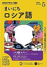表紙: NHKラジオ まいにちロシア語 2020年 5月号 [雑誌] (NHKテキスト) | NHK出版 日本放送協会