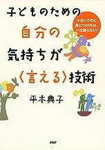 表紙: 子どものための 自分の気持ちが〈言える〉技術 | 平木 典子