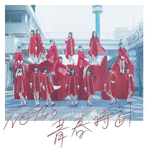 青春時計 (Special Edition)